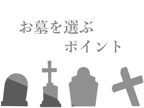 お墓を選ぶポイント